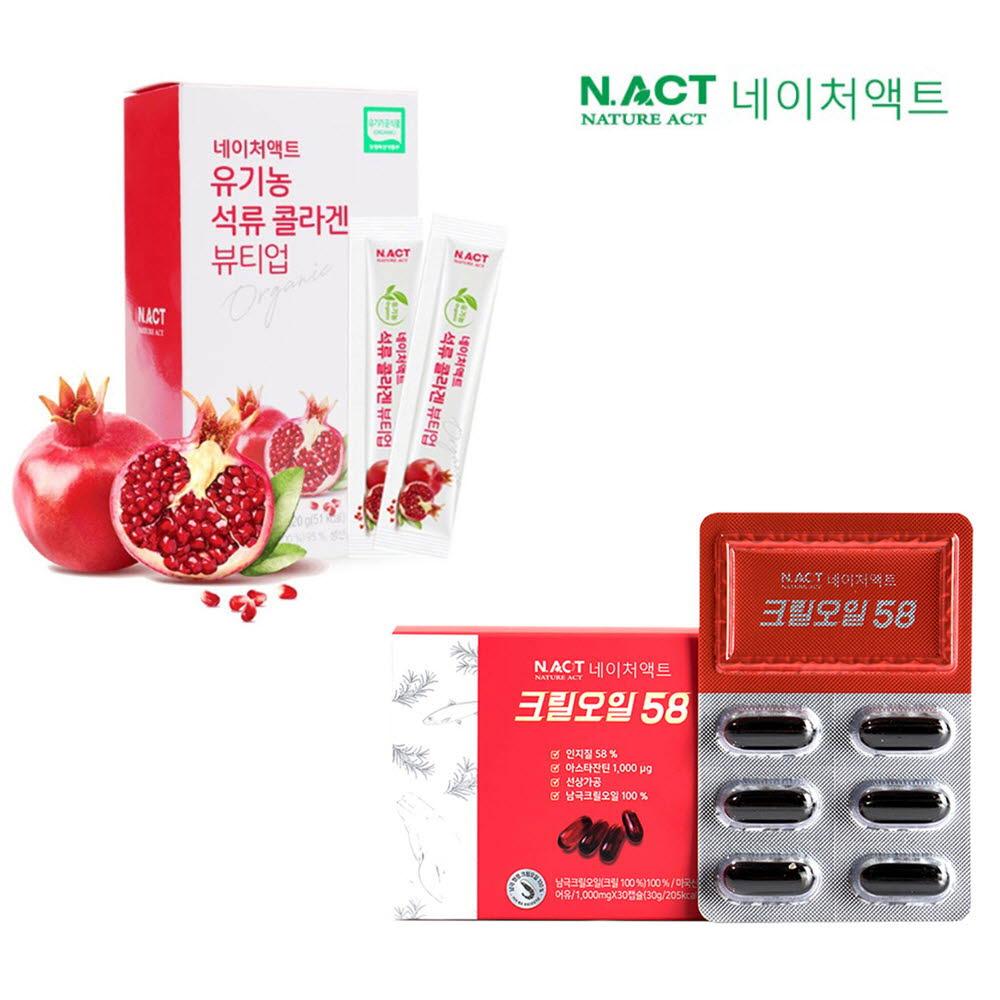 네이처액트 석류콜라겐 1박스 + 크릴오일58 1박스
