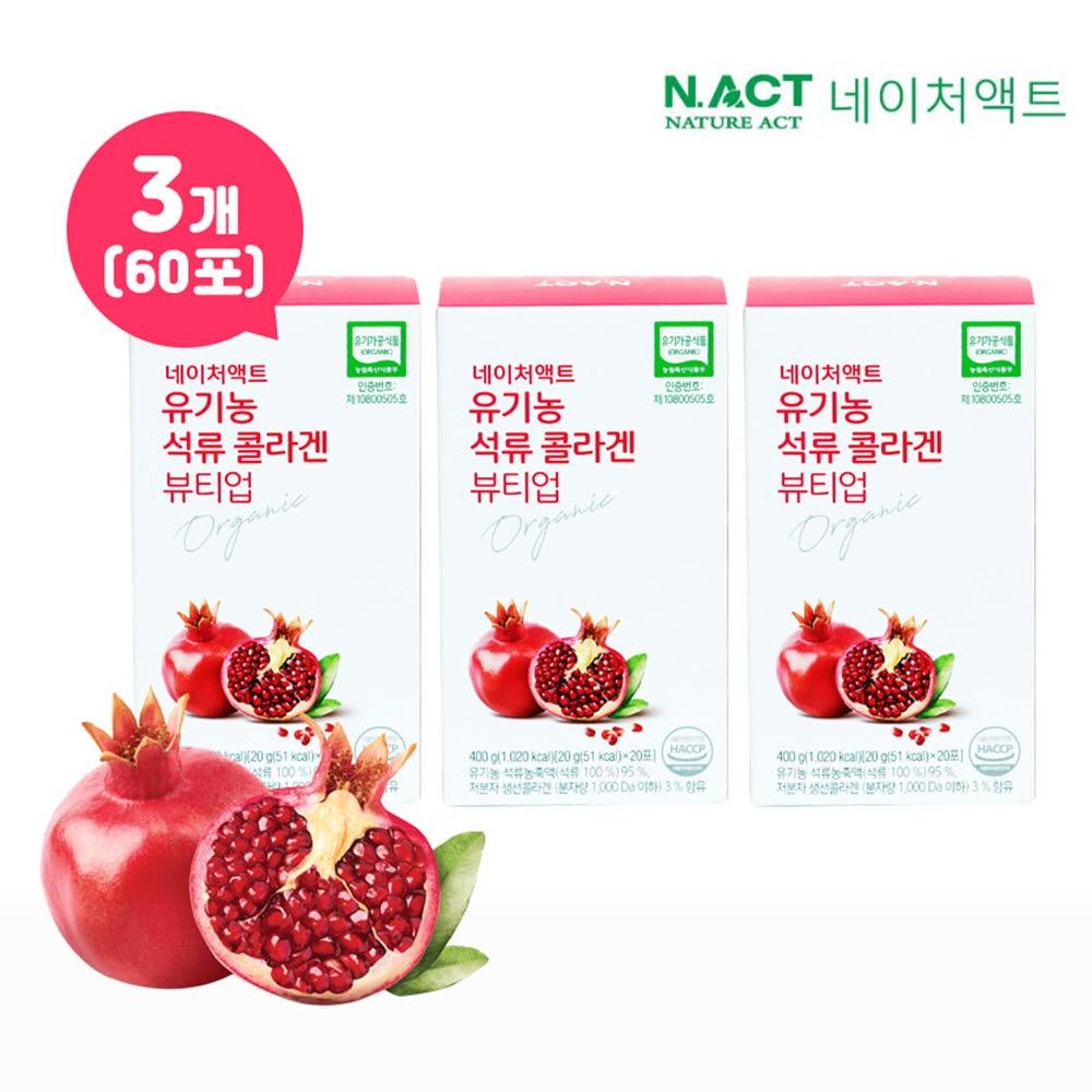 네이처액트 석류콜라겐 3박스/개별박스