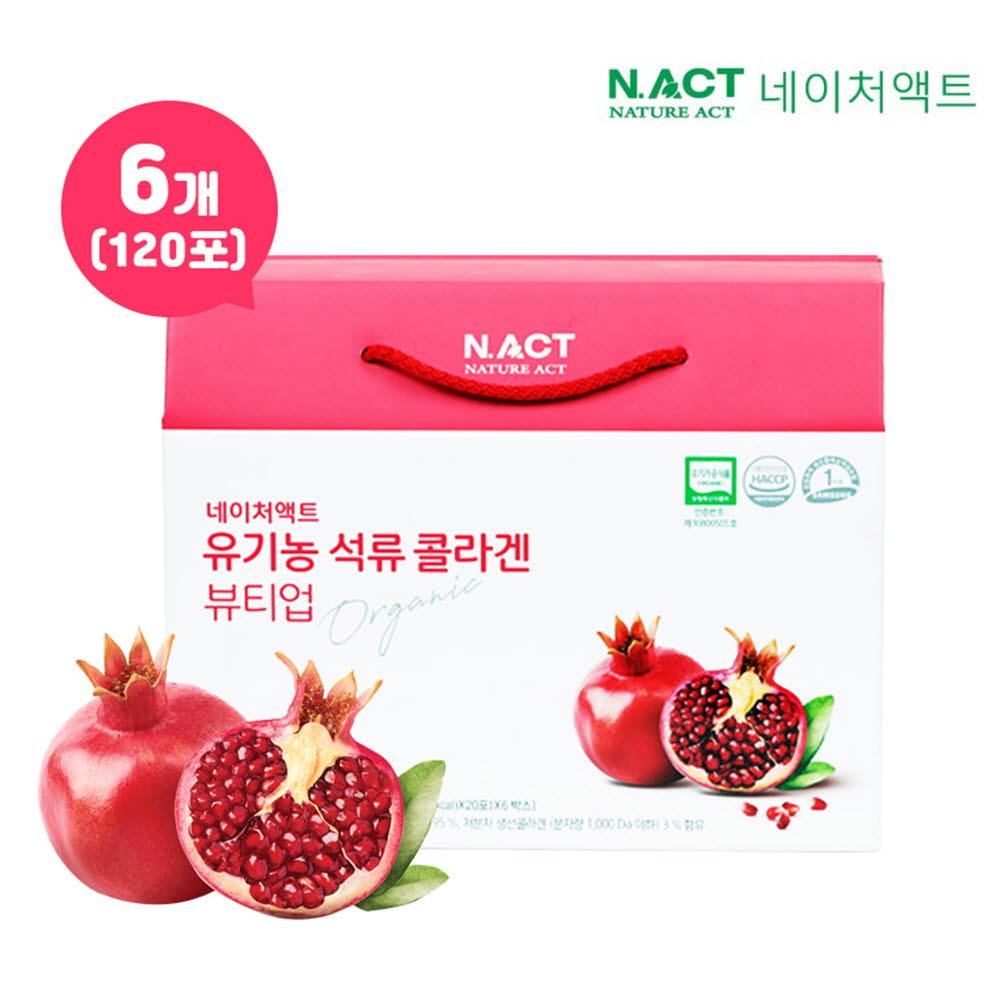 네이처액트 석류콜라겐 6박스/선물용손잡이박스