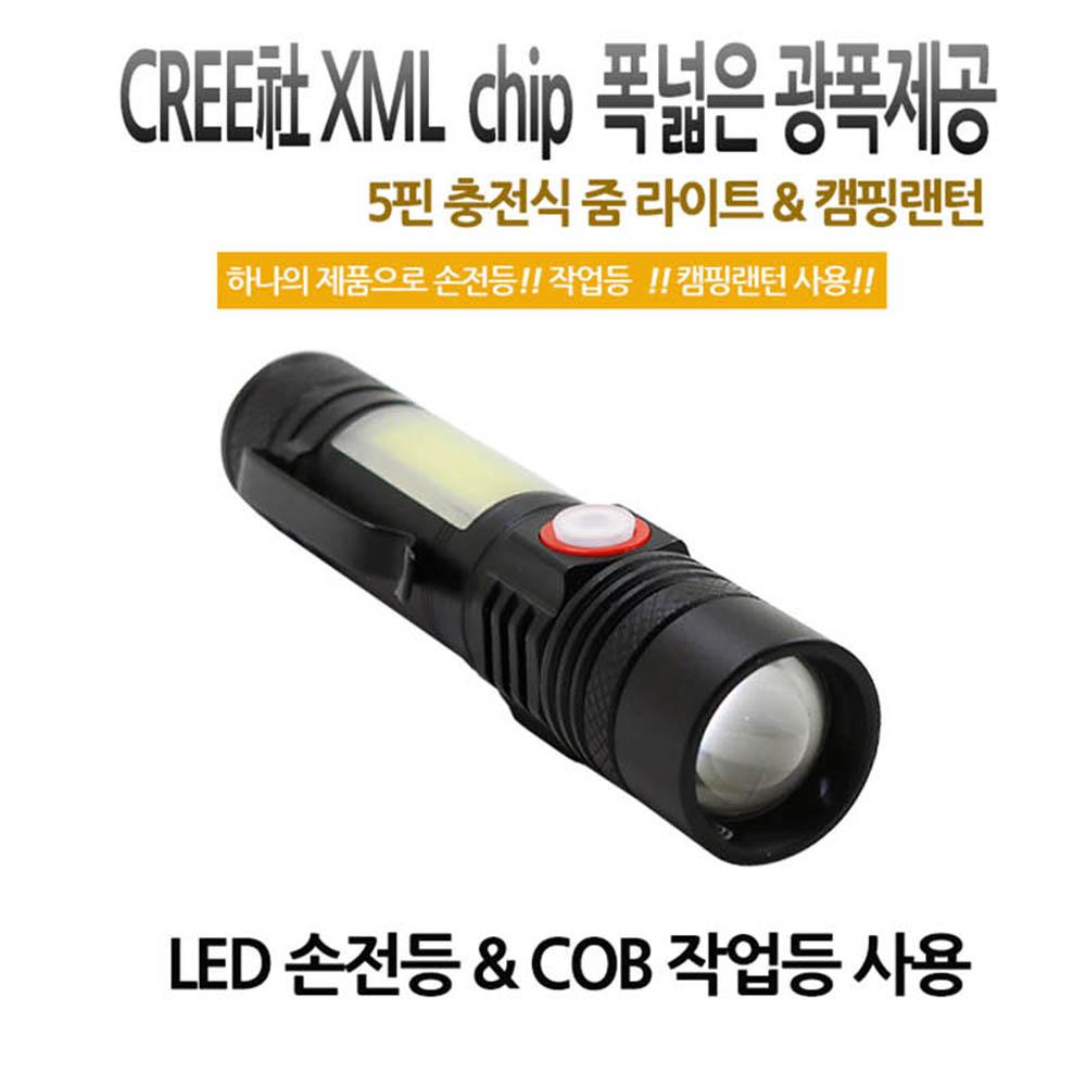 LED 손전등 후레쉬 COB 캠핑 랜턴 작업등 518COB