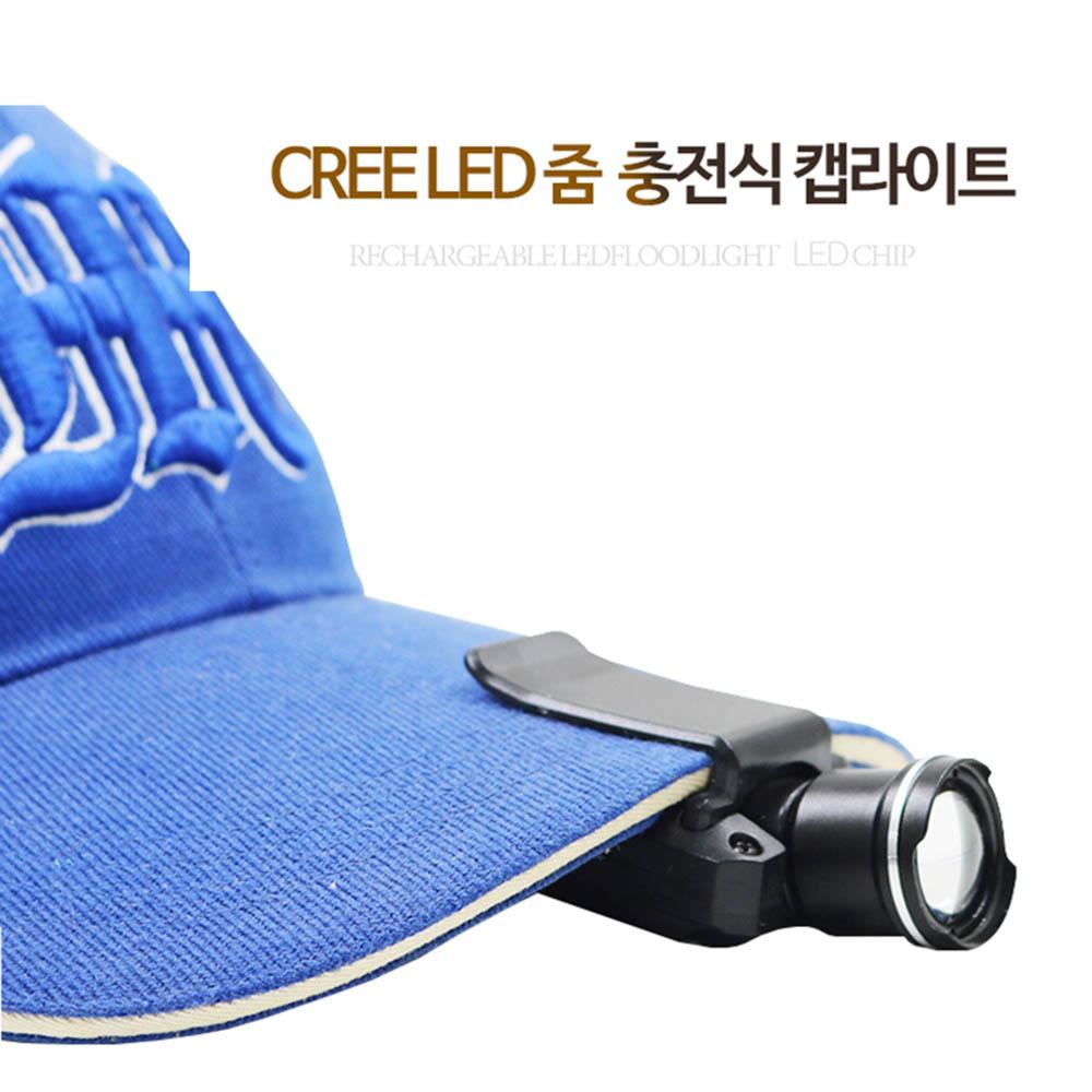 LED 충전식 모자 랜턴 줌 캡라이트 LC9007