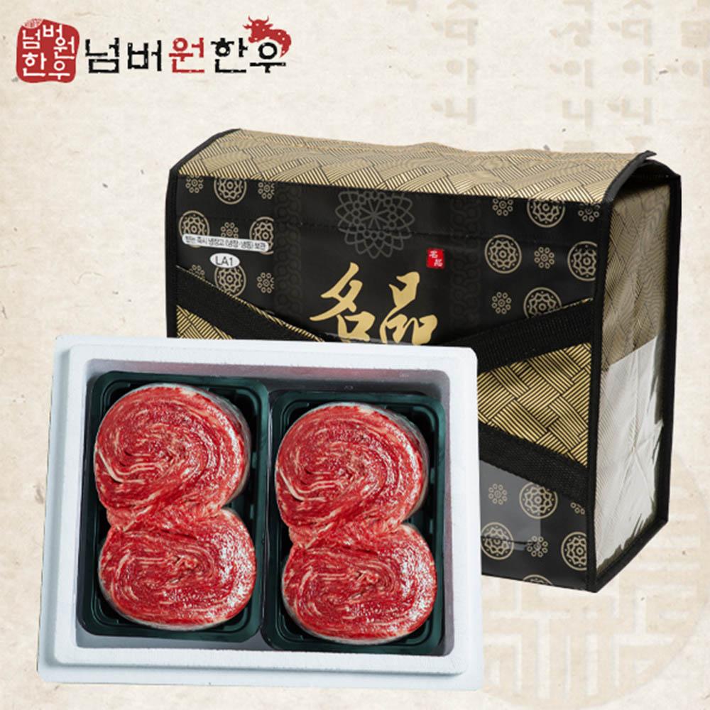[넘버원 한우] 1+등급 불고기 1.2kg 선물세트