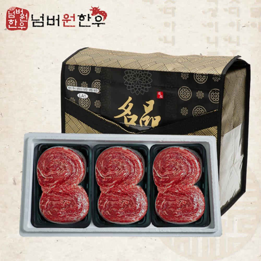 [넘버원 한우] 1+등급 불고기 1.8kg 선물세트