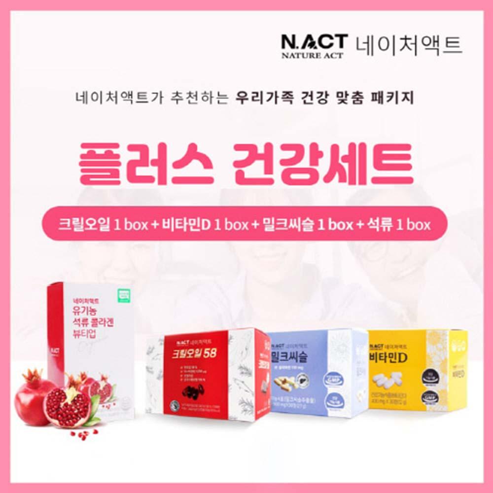 [네이처액트]플러스 건강세트(크릴오일,밀크씨슬,석류,비타민D)