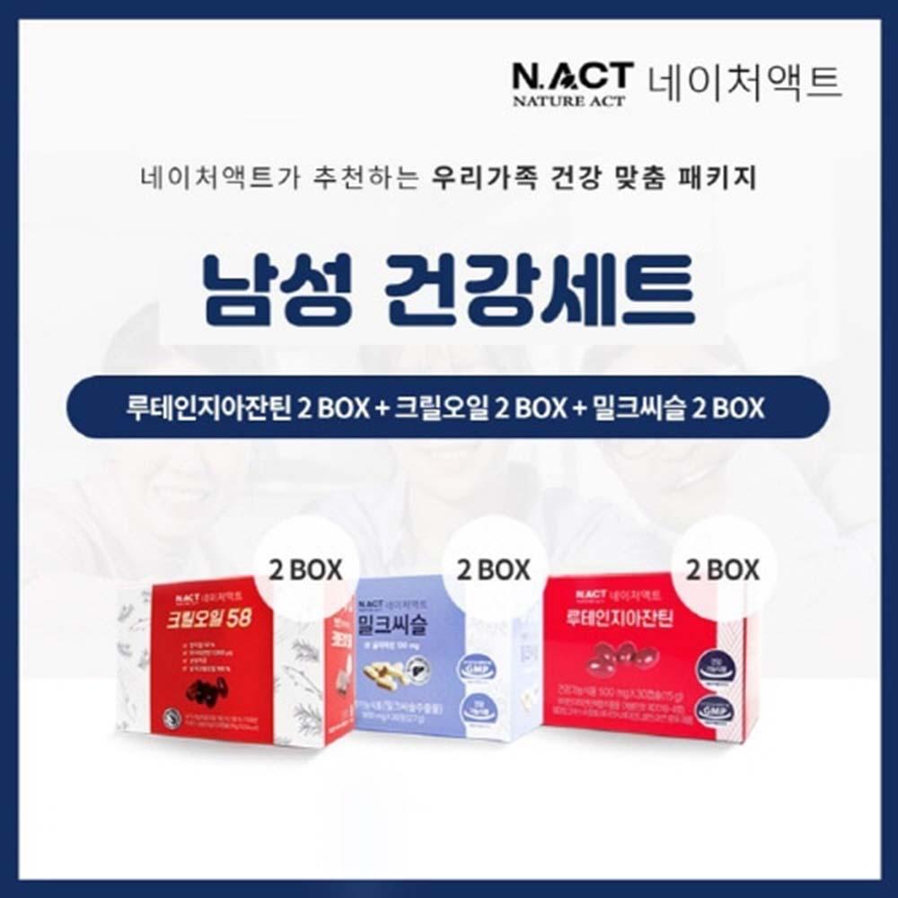 [네이처액트]남성 건강세트(루테인지아잔틴,크릴오일,밀크씨슬)