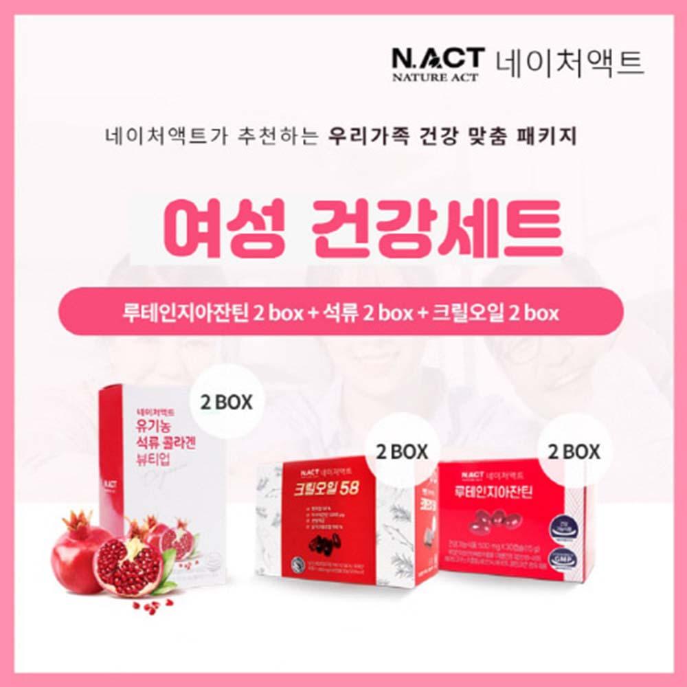 [네이처액트]여성 건강세트(루테인지아잔틴,석류,크릴오일)