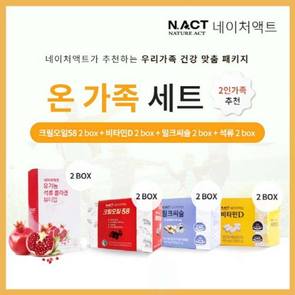 [네이처액트]2인가족 건강세트(크릴오일,비타민D,밀크씨슬,석류)
