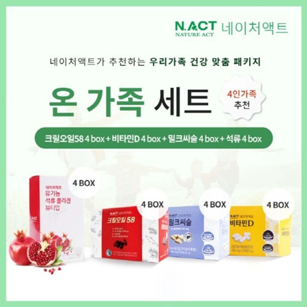 [네이처액트]4인가족 건강세트(크릴오일,비타민D,밀크씨슬,석류)