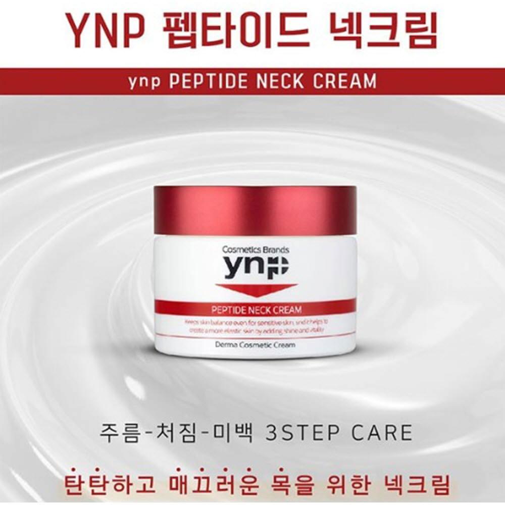 ynp 펩타이드 넥크림 50ml 1개