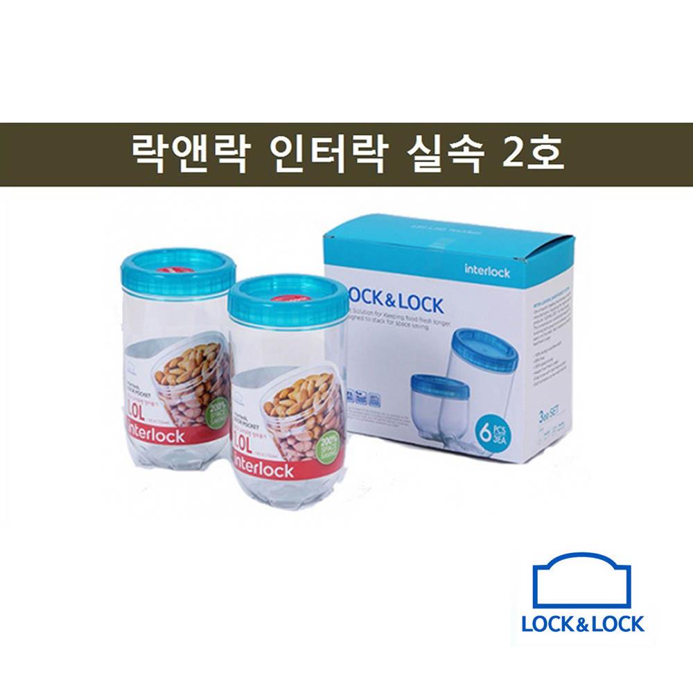 락앤락 인터락 실속 2호
