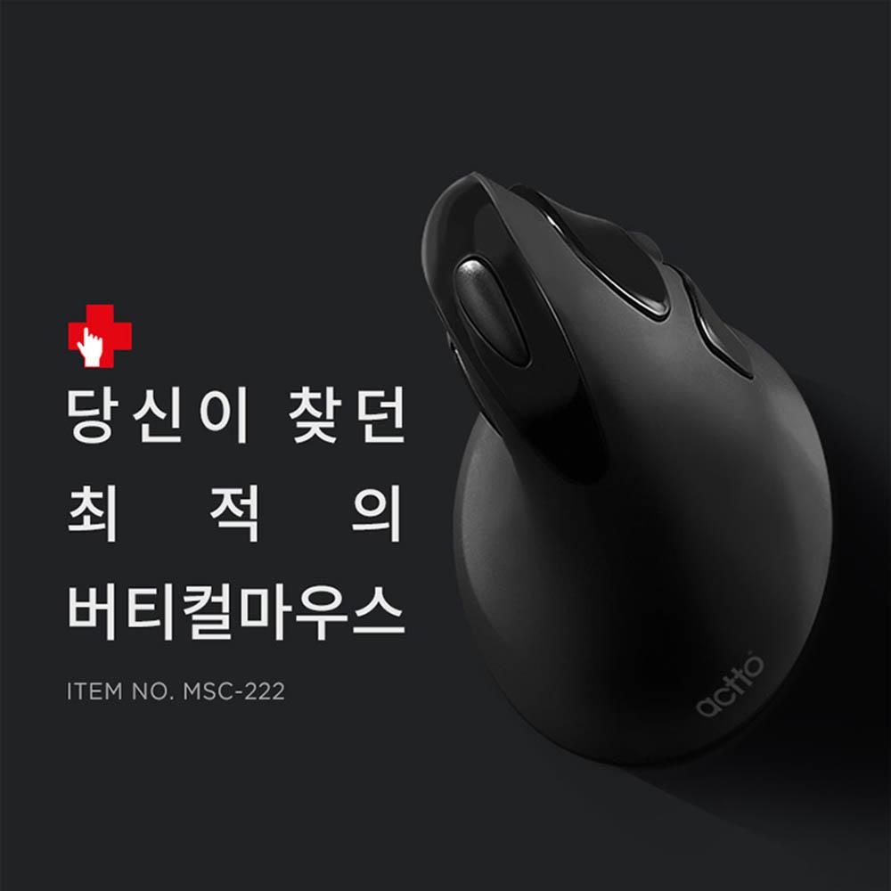 엑토 피크 무선 버티컬 광마우스 MSC-222