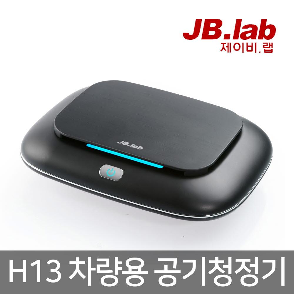 제이비랩 차량 공기청정기 ANY CARE(애니케어)
