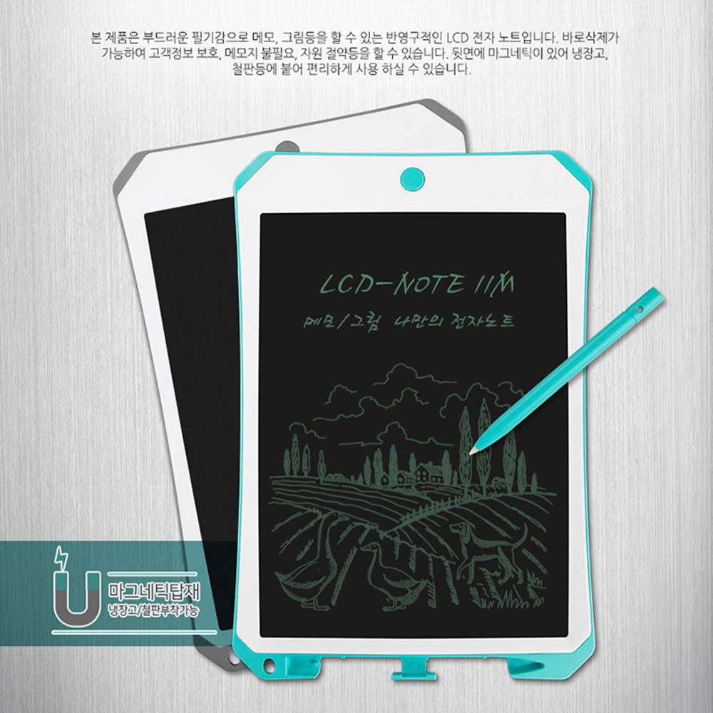 지니큐 전자노트 LCD-NOTE11M (마그네틱자석) 그레이