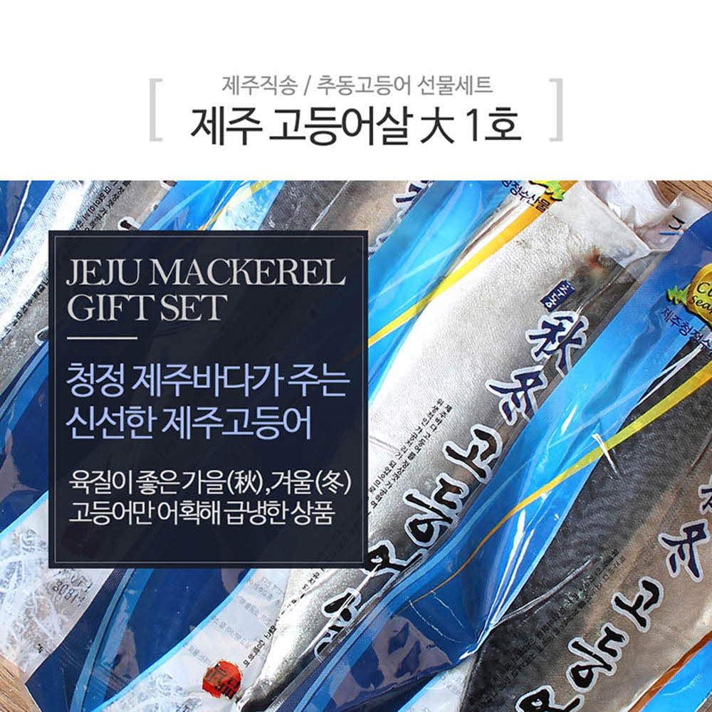 [C10-102]제주 72번 중매인, 제주직송, 무료배송_제주 고등어살 大 1호