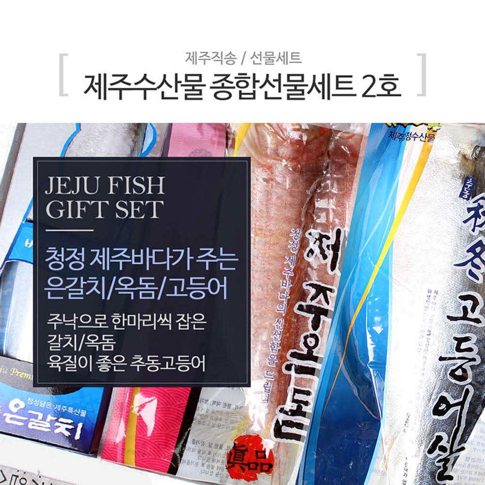 [C10-204]제주 72번 중매인,제주직송, 무료배송_제주수산물  종합선물세트 2호