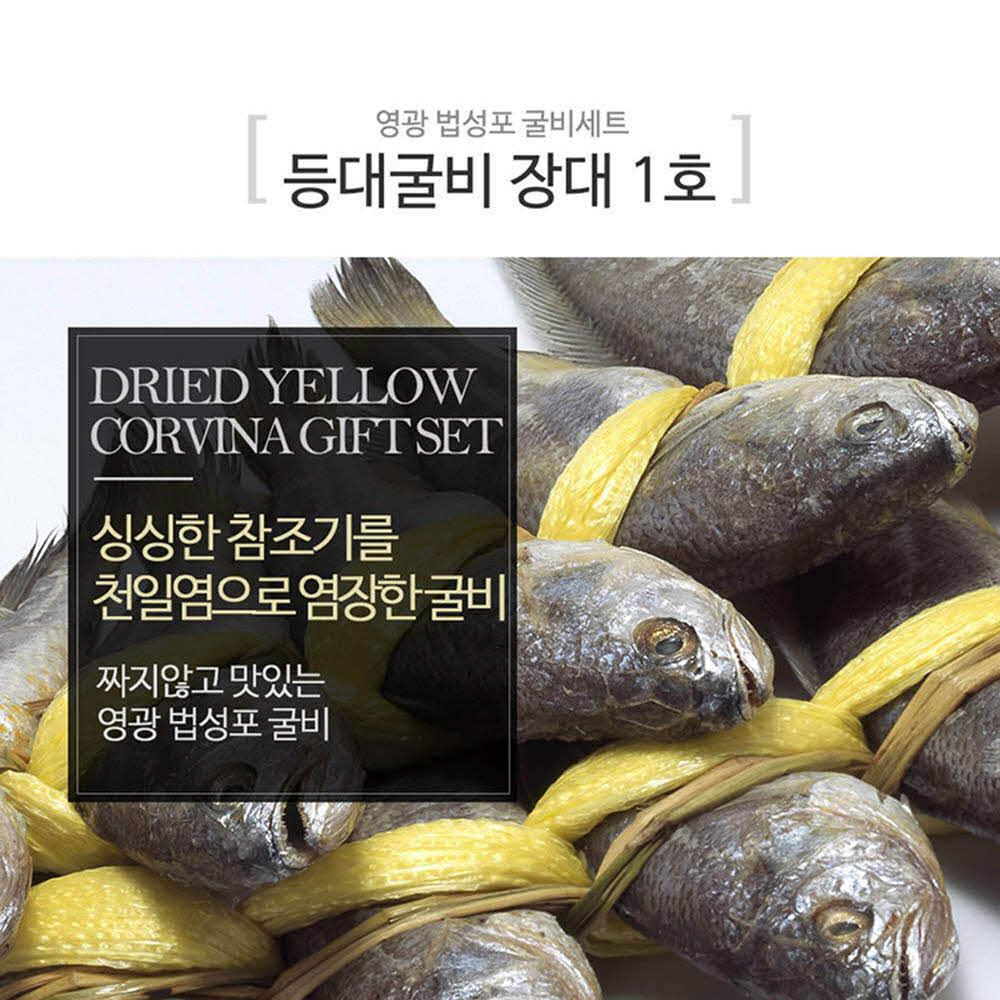 [D11-100]영광법성포 굴비사업단_등대굴비 장대 1호