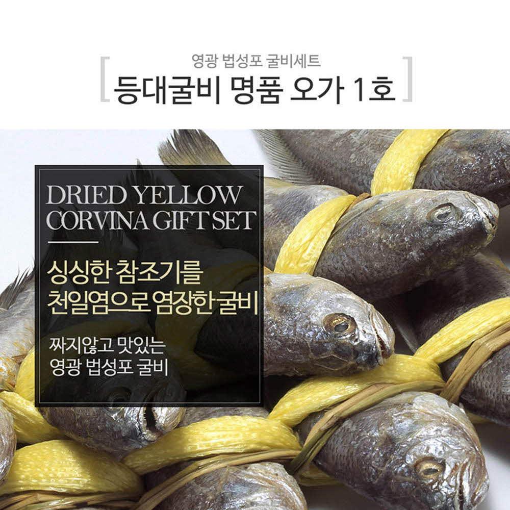 [D11-110]영광법성포 굴비사업단_등대굴비 명품 오가 1호