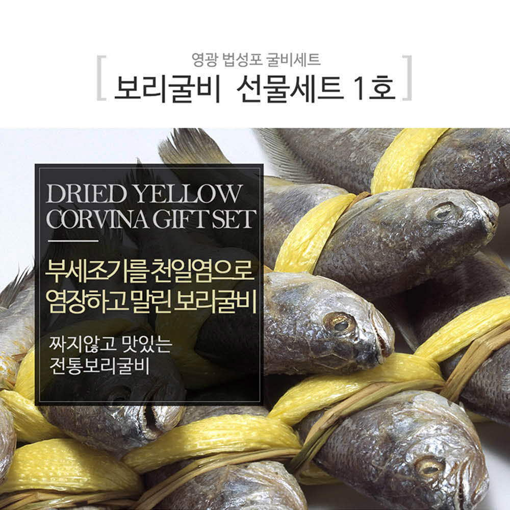 [D11-116]_보리굴비 선물세트 1호(고급포장)