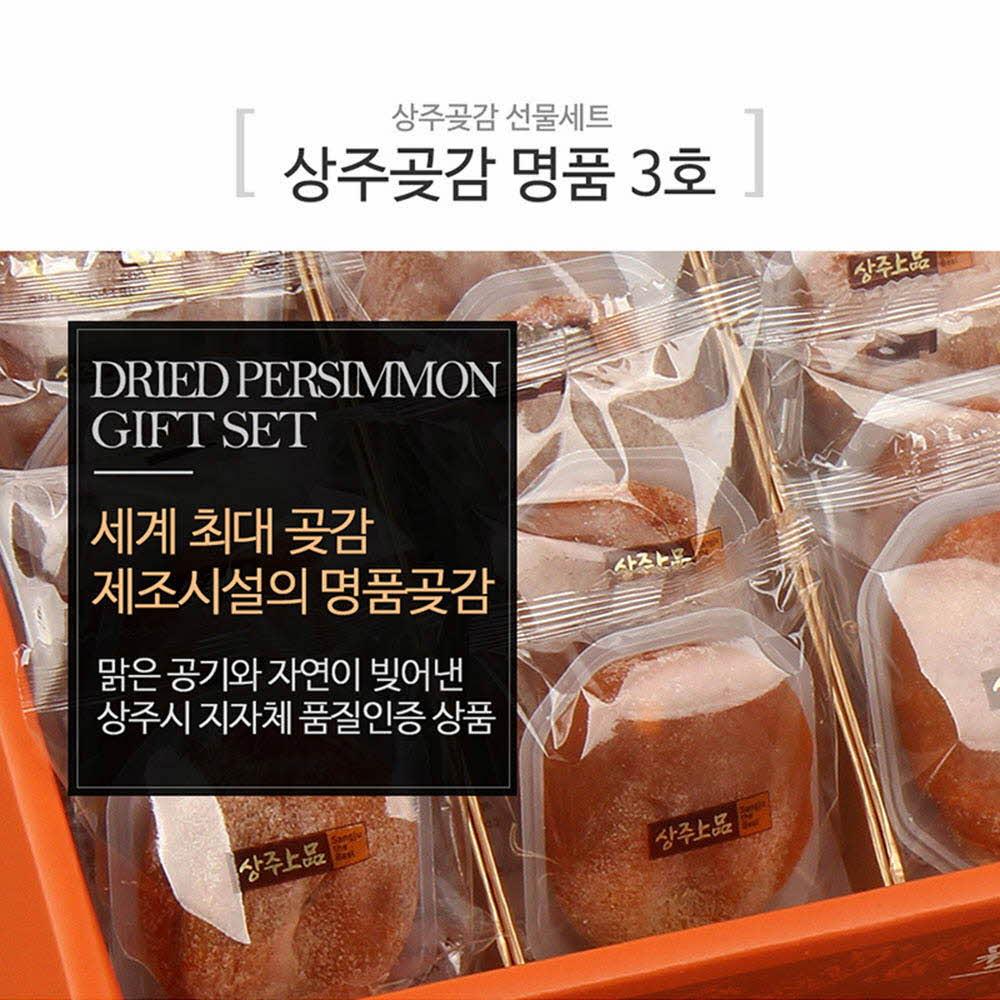 [F11-101]백화점 OEM 납품,세계 최대 곶감조합_상주곶감 명품 3호