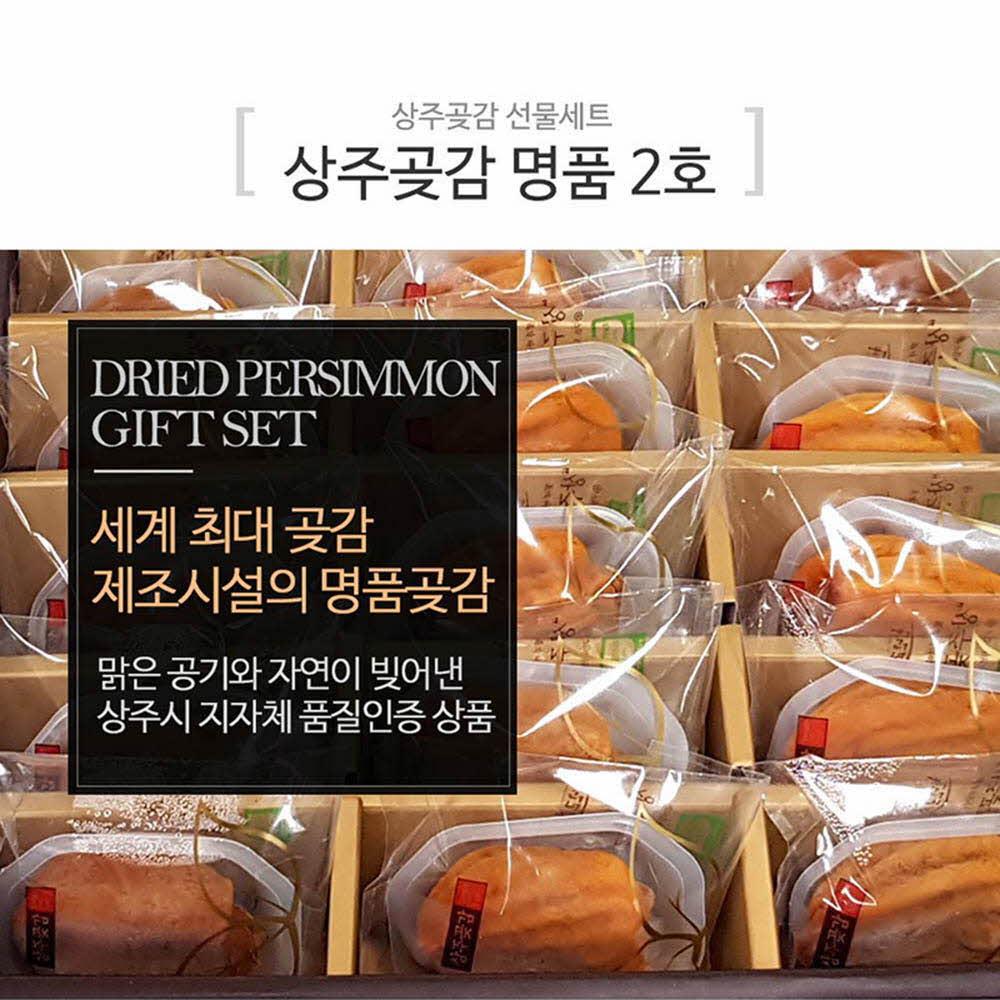 [F11-102]백화점 OEM 납품,세계 최대 곶감조합_상주곶감 명품 2호