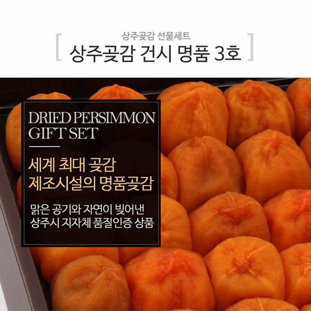 [F11-112]백화점 OEM 납품,세계 최대 곶감조합_상주곶감 건시 명품 3호