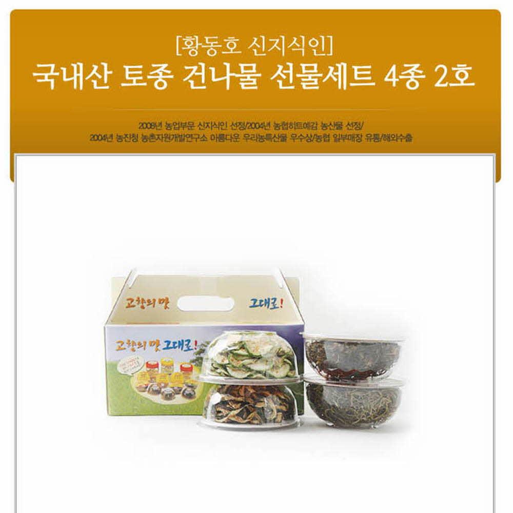[I10-101]황동호 신지식농업인_토종 건나물 선물세트 4종 2호