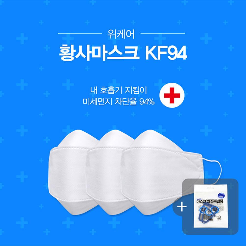 위케어 마스크 대형 KF94 5개입*2EA *사은품(마스크안심목걸이 증정)