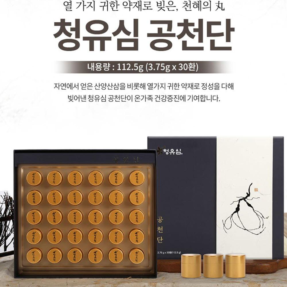 청유심 산양산삼 공천단 골드(3.75g*30환)+쇼핑백