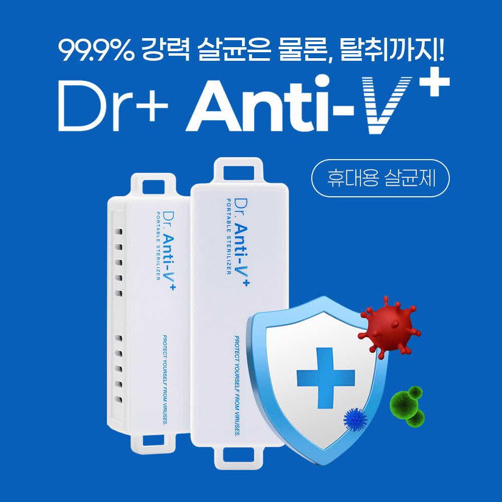 99.9%강력살균,탈취 닥터 안티 브이 휴대용 살균기