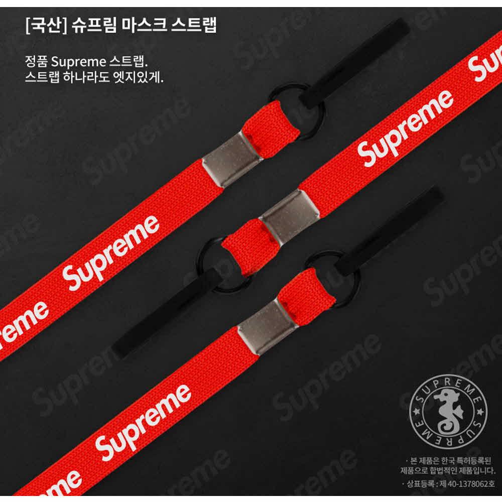[정품] Supreme 마스크 스트랩