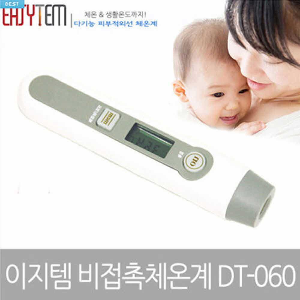 국내정품 이지템 비접촉 체온계 DT-060
