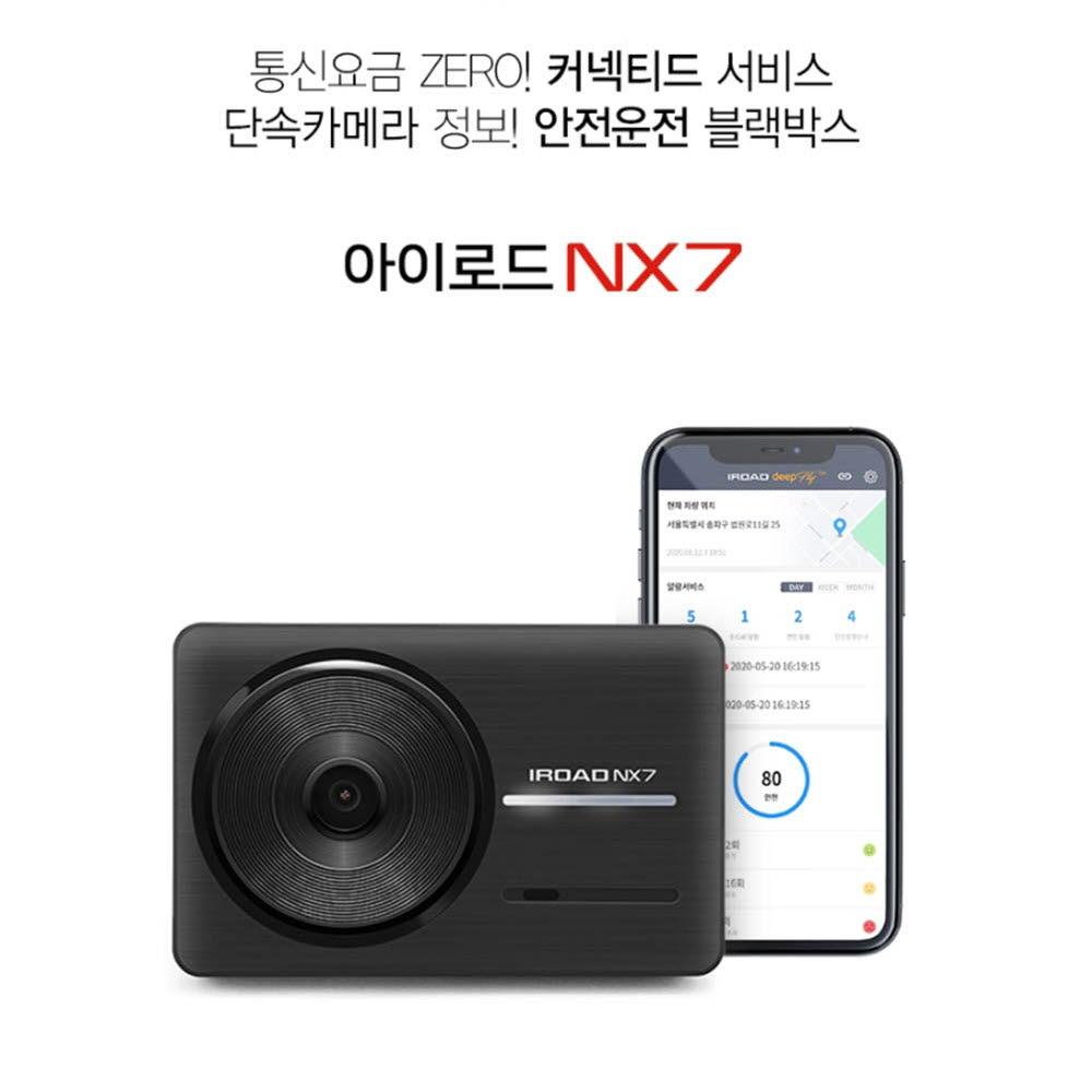 아이로드 NX7 32G 전후방 FHD*HD