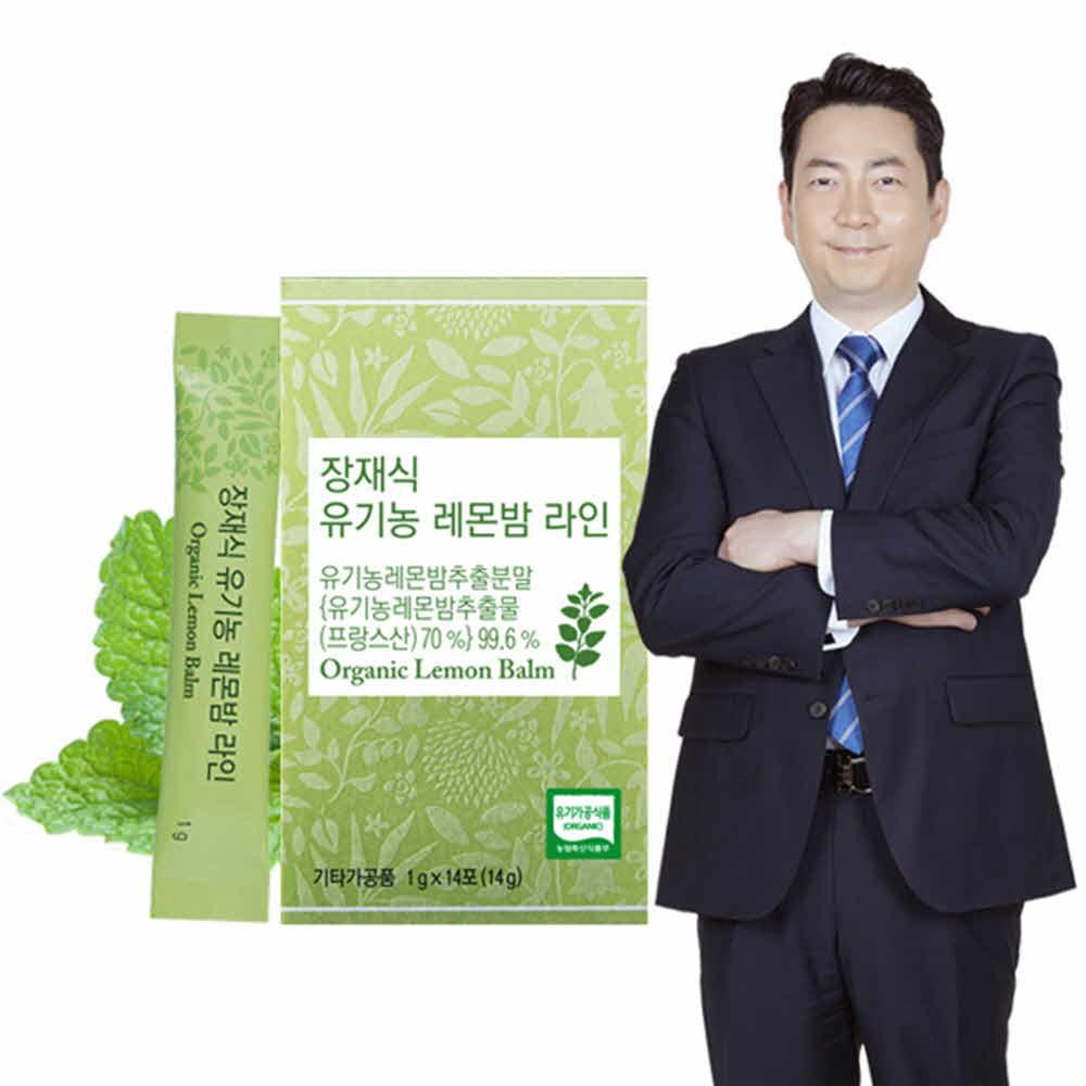[보의당] 헬스뷰티솔루션 장재식 유기농 레몬밤 라인 1g*14포
