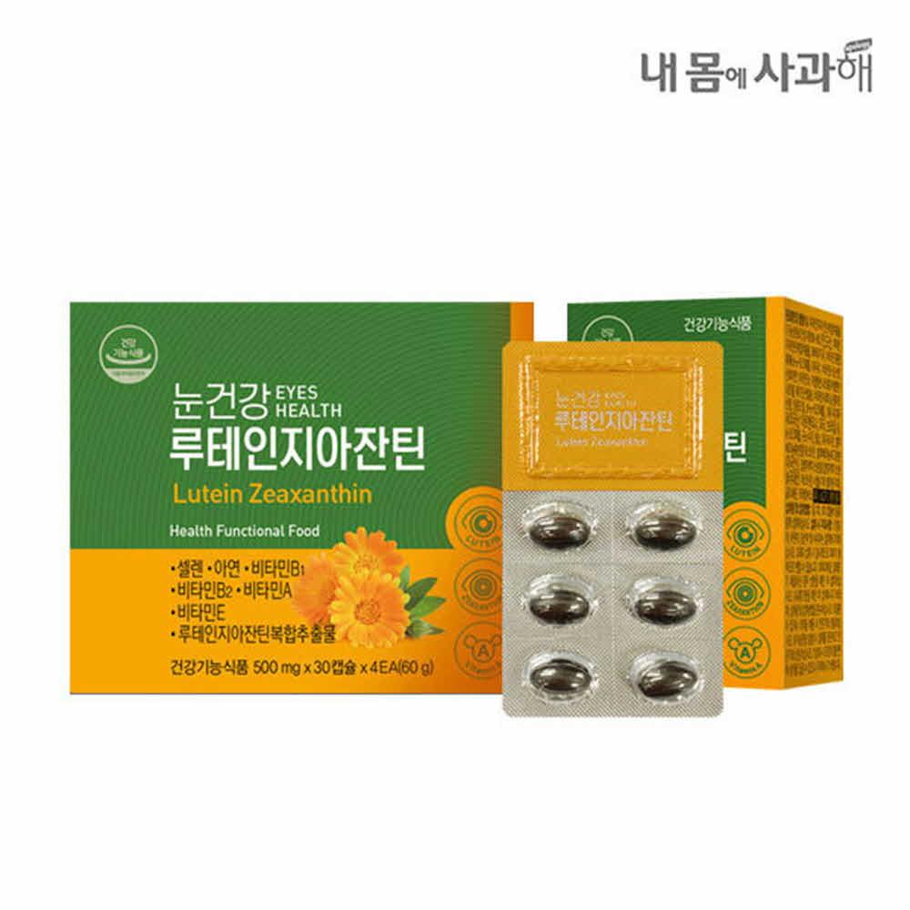 [내몸에사과해] 눈건강을 위한 필수템 눈건강 루테인지아잔틴 500mg*30캡슐