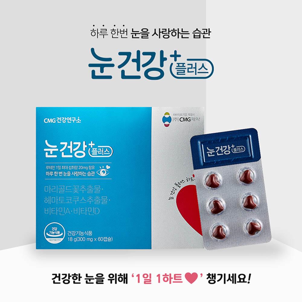 눈건강플러스 CGM제약 300mg * 60캡슐