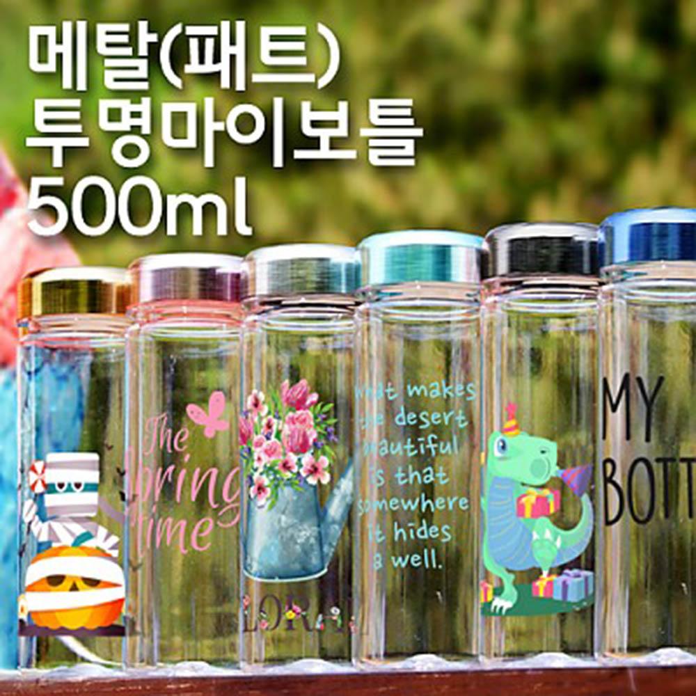 메탈 투명보틀(패트) 아이스 오보틀 500ml (냉.온가능) ★국산★