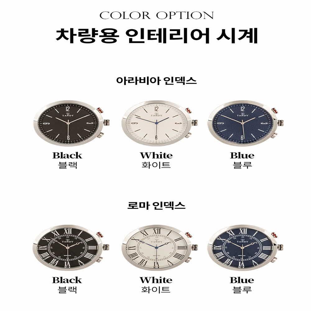 탠디 로얄 인테리어 차량용 시계
