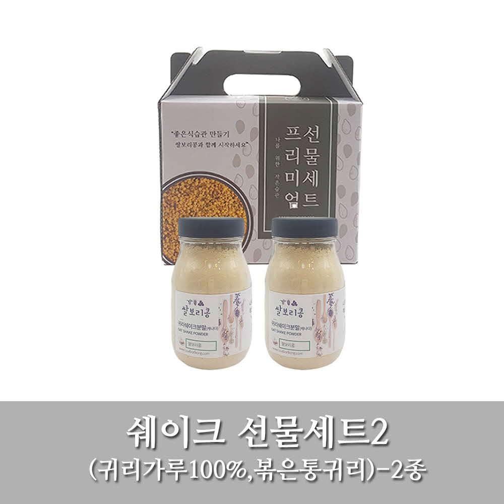 쌀보리콩 쉐이크 선물세트2 (귀리가루100%,볶은통귀리)-2종