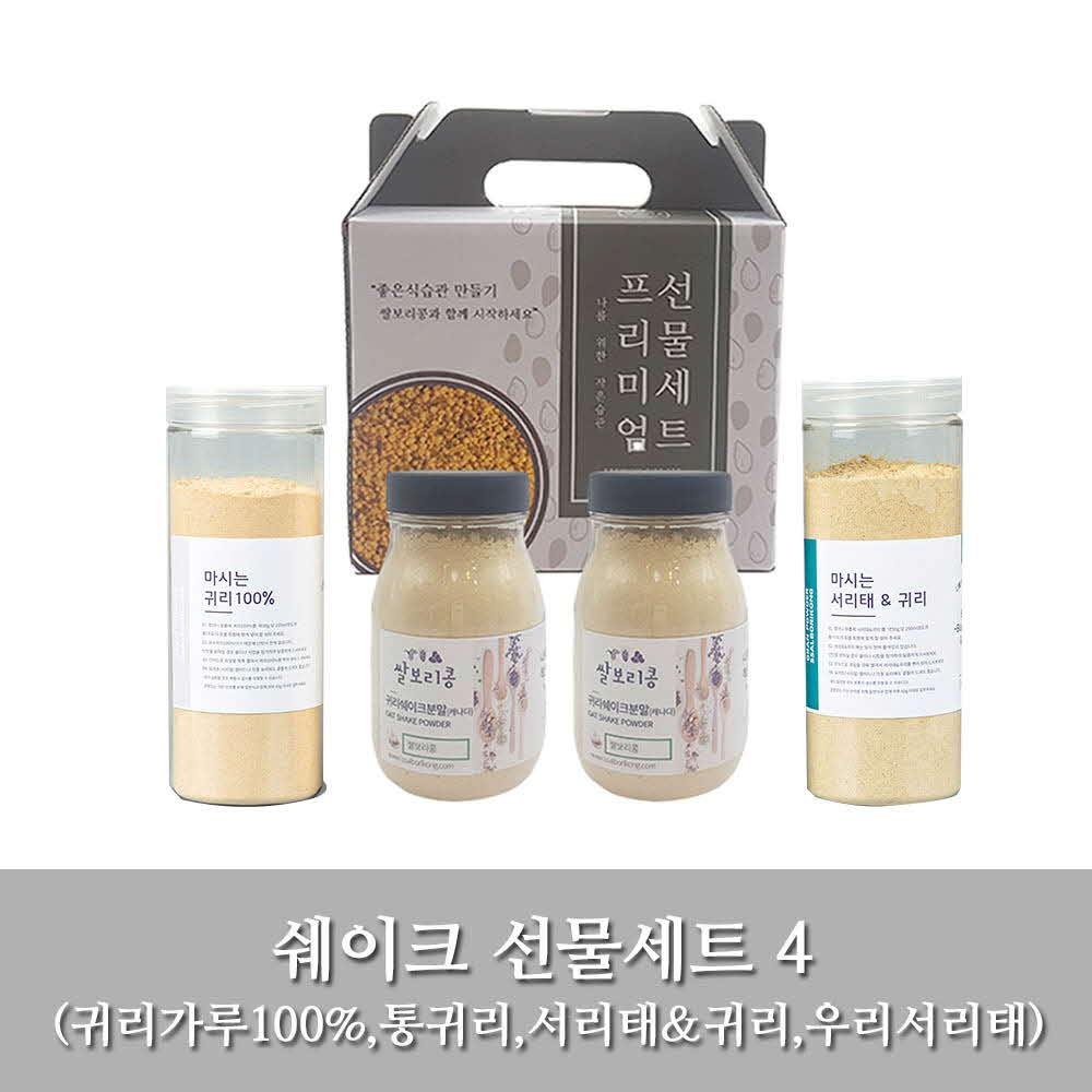 쌀보리콩 쉐이크 프리미엄선물세트 4종 (귀리가루100%,통귀리,서리태&귀리,우리서리태)