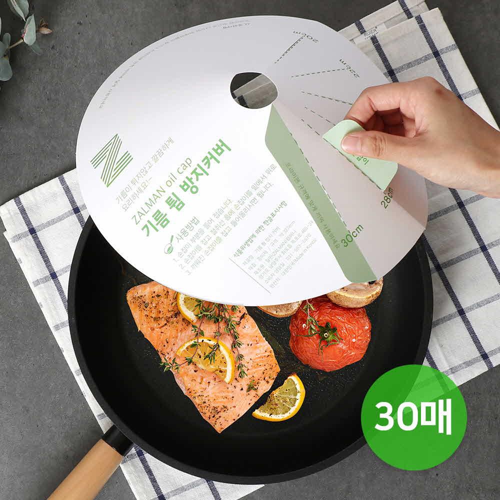 잘만 오일 팬캡/20cm~30cm겸용(30매입)