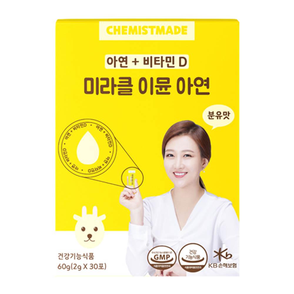 미라클 이뮨 아연 분말타입(분유맛)2g*30포(1개월분)/성장기 아이를 위한 면역기능 비타민D,키즈영양제