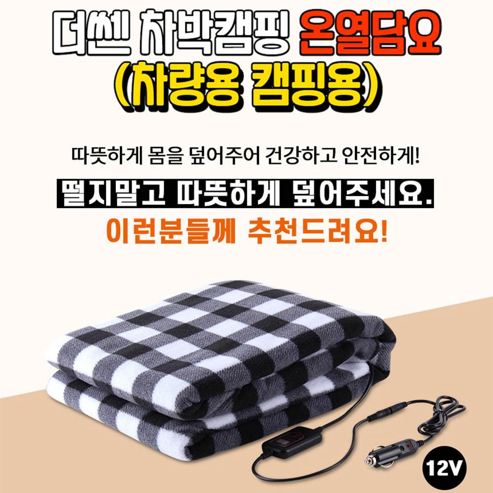 더쎈 차박캠핑 온열담요 12V(차량용 캠핑용)