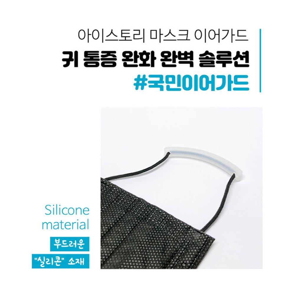 아이스토리 마스크 귀통증 완화 보호대