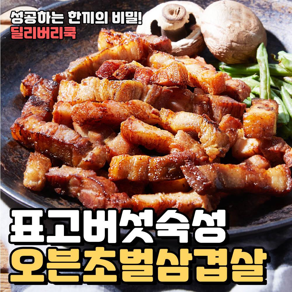 딜리버리쿡 표고버섯 숙성 초벌 삼겹살 420g+쏘핫쏘스 40g+라면사리