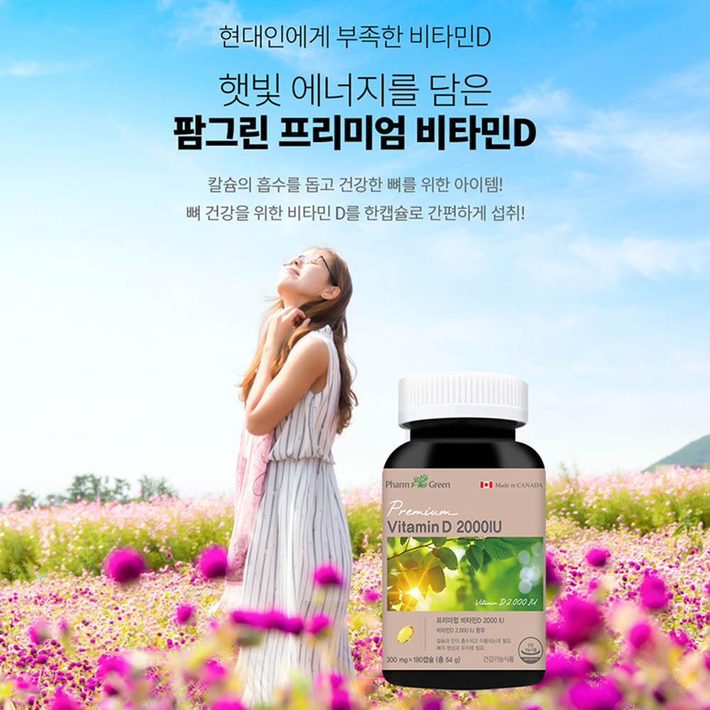 팜그린 프리미엄 비타민D 300mg x 180캡슐