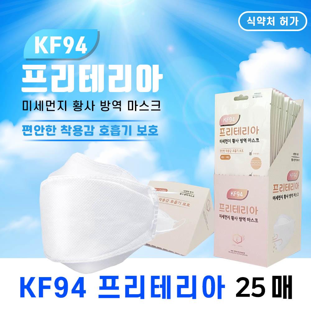 호흡기보호 숨쉬기 편한 KF94 프리테리아 방역마스크 대형 25EA