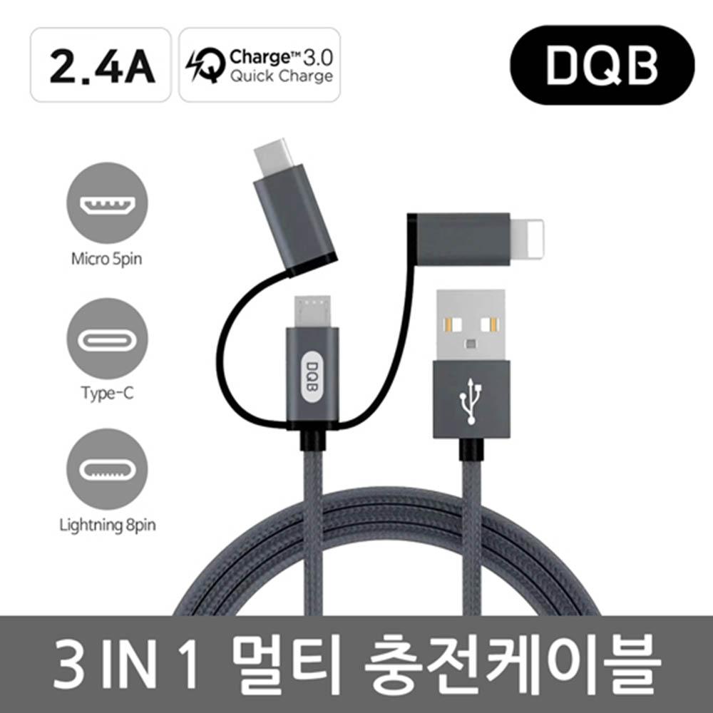 [알로] DQB 3in1 멀티 충전케이블