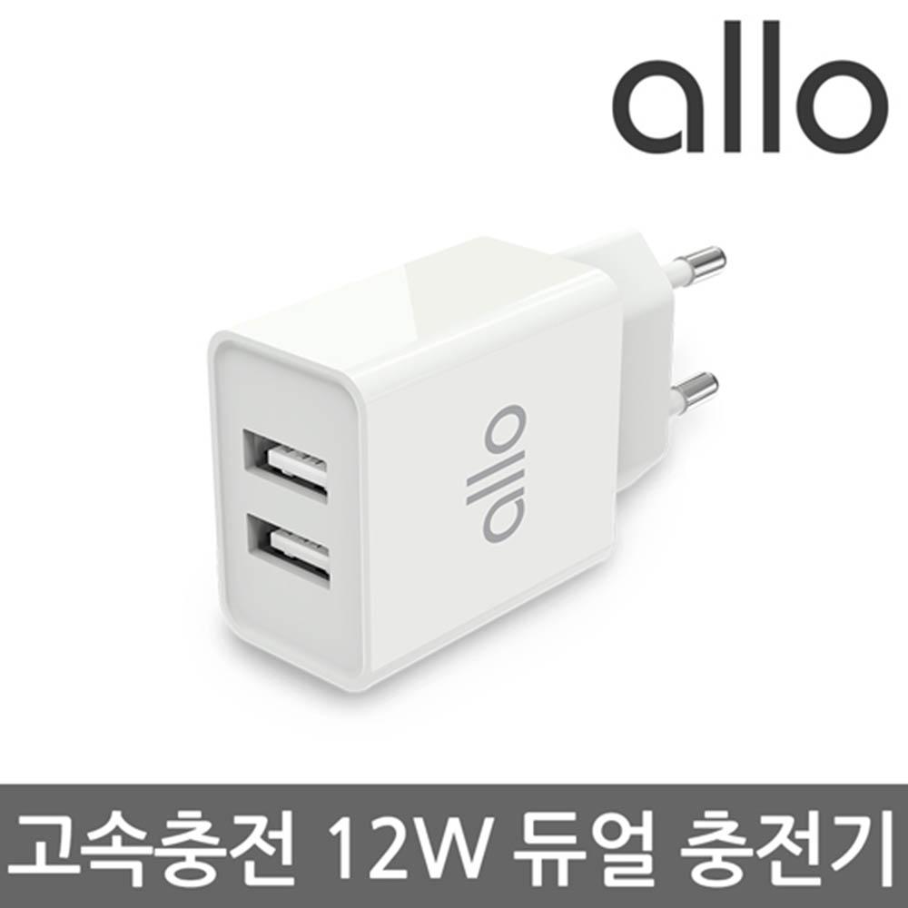 [알로] 듀얼 고속충전기 allo UC201