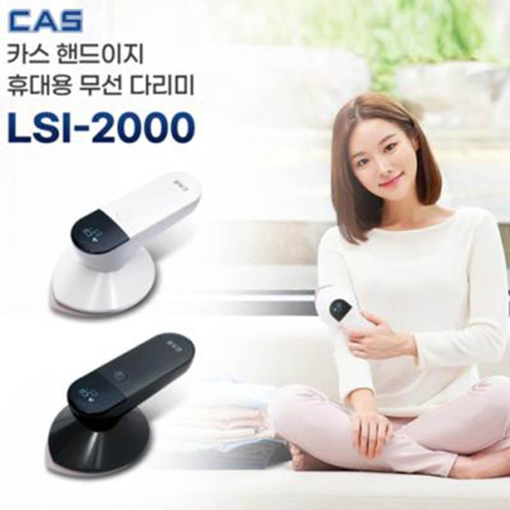 카스 핸드이지 휴대용 무선 미니 다리미 LSI-2000