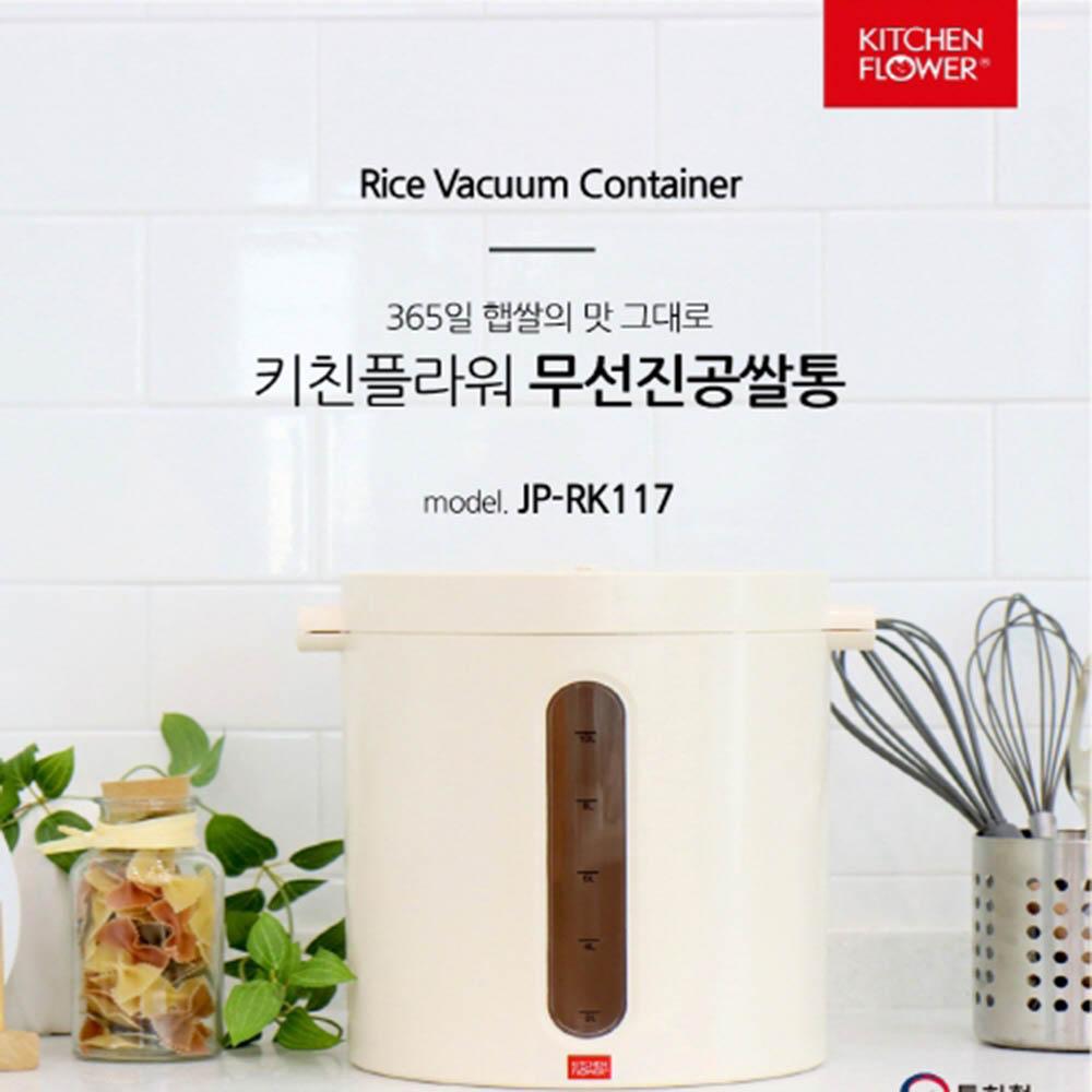 키친플라워 무선 진공쌀통 12리터(10kg)